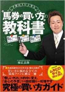 予想以上に大事な馬券の買い方の教科書