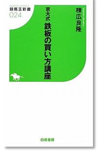 京大式 鉄板の買い方講座